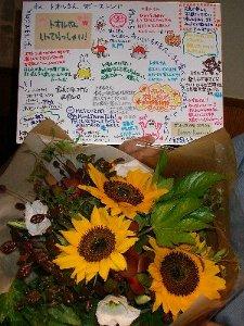 花束と色紙