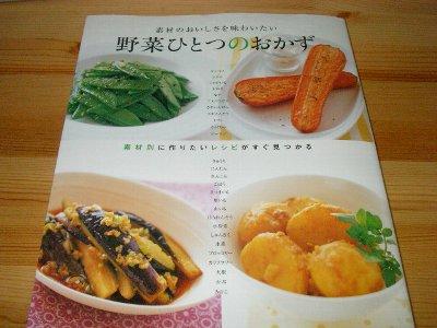 野菜ひとつのおかず