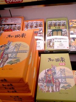 2009年5月 8日/きび田楽