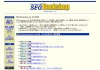 SEG Bookshop on the WEB