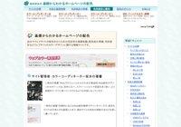 坂本邦夫の「基礎からわかるホームページの配色」 - 自分で効果的な配色を行うための情報